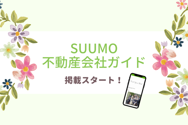 SUUMO 不動産会社ガイド